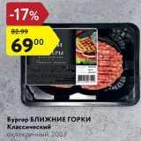 Магазин:Карусель,Скидка:Бургер Ближние горки