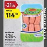 Магазин:Карусель,Скидка:Колбаски Филейные