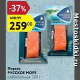 Скидка: Форель Русское море