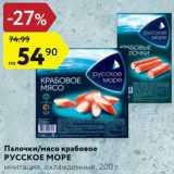 Магазин:Карусель,Скидка:Палочки/мясо крабовое Русское море