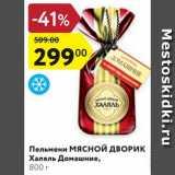 Магазин:Карусель,Скидка:Пельмени Халяль Домашние