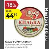 Магазин:Карусель,Скидка:Килька Фортуна Крым