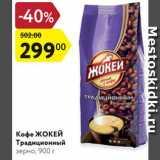 Кофе Жокей, Вес: 900 г