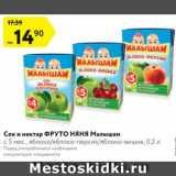 Магазин:Карусель,Скидка:Сок и нектар ФрутоНяня