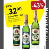 Магазин:Карусель,Скидка:Пиво Zatecky Gus