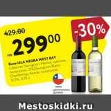 Карусель Акции - Вино Isla Hegra