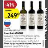 Карусель Акции - Вино Фанагория