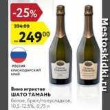 Скидка: Вино игристое Шато Таманъ