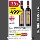 Карусель Акции - вино Kartuli Vazi