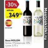 Карусель Акции - Вино Molom