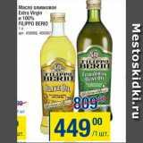 Метро Акции - Масло оливковое Extra Virgin b 100%