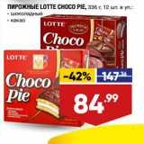 Лента супермаркет Акции - ПИРОЖНЫЕ LOTTE CHOCO PIE,  шоколадные/ какао