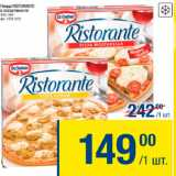 Магазин:Метро,Скидка:Пицца Ristorante