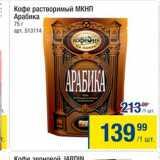 Кофе растворимый МКНП Арабика, Вес: 75 г