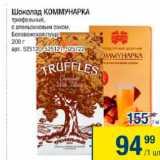 Шоколад Коммунарка, Вес: 200 г