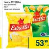 Чипсы Estrella, Вес: 125 г