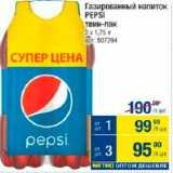 Газированный напиток Pepsi, Объем: 1.75 л