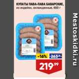 Магазин:Лента супермаркет,Скидка:КУПАТЫ ПАВА-ПАВА БАВАРСКИЕ, из индейки, охлажденные