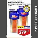 Лента супермаркет Акции - ФОРЕЛЬ/СЕМГА ЛЕНТА, филе-кусок холодного копчения