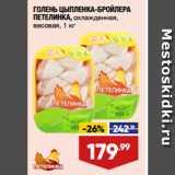 Лента супермаркет Акции - ГОЛЕНЬ ЦЫПЛЕНКА-БРОЙЛЕРА ПЕТЕЛИНКА, охлажденная, весовая