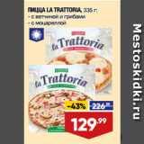 Магазин:Лента супермаркет,Скидка:ПИЦЦА LA TRATTORIA,  с ветчиной и грибами/ с моцареллой
