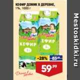 Скидка: КЕФИР ДОМИК В ДЕРЕВНЕ, 1%