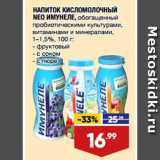 Магазин:Лента супермаркет,Скидка:НАПИТОК КИСЛОМОЛОЧНЫЙ NEO ИМУНЕЛЕ, обогащенный пробиотическими культурами, витаминами и  минералами, 1–1,5%,  фруктовый/ с соком/ с пюре