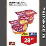Магазин:Лента супермаркет,Скидка:ДЕСЕРТ ЧУДО, 4,2%