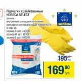 Скидка: Перчатки хозяйственные Horeca Select