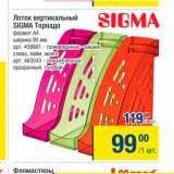 Лоток вертикальный Sigma Торнадо, Количество: 1 шт