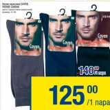 Носки мужские Cayen, Количество: 1 шт