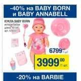 Кукла Baby Born, Количество: 1 шт
