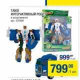 Takio Интерактивный Робот, Количество: 1 шт