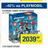 Playmobil Замок черного барона, Количество: 1 шт