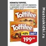 Скидка: КОНФЕТЫ TOFFIFEE, лесной орех в мягкой карамели, с кремовой нугой и шоколадом