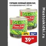 Магазин:Лента супермаркет,Скидка:ГОРОШЕК ЗЕЛЕНЫЙ GREEN RAY, консервированный