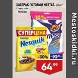 Магазин:Лента супермаркет,Скидка:ЗАВТРАК ГОТОВЫЙ NESTLÉ,  nesquik/ fitness