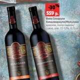 Скидка: Вино Сихарули Киндзмараули/Мукузани красное, полусладкое/ сухое, алк. 11-12%, 0.75 л