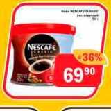 Перекрёсток Экспресс Акции - Кофе Nescafe classic