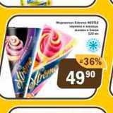 Перекрёсток Экспресс Акции - Мороженое Extreme Nestle