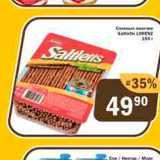 Перекрёсток Экспресс Акции - Соленые палочки Saltletts