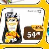 Перекрёсток Экспресс Акции - Сырный соус Heinz