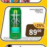 Скидка: Напиток Gin&Tоnik