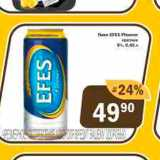 Пиво Efes, Количество: 1 шт