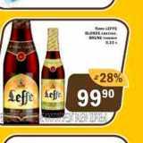 Пиво Leffe, Количество: 1 шт