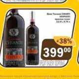 Вино Toscana Chianti, Объем: 0.75 л