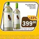 Вино Aves Del Sur, Объем: 0.75 л