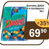Коктейль Джаз орехи и сухофрукты, Вес: 50 г