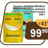 Конфеты Banan Republlic, Вес: 200 г