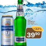 Пиво Балтика №7, Количество: 1 шт
